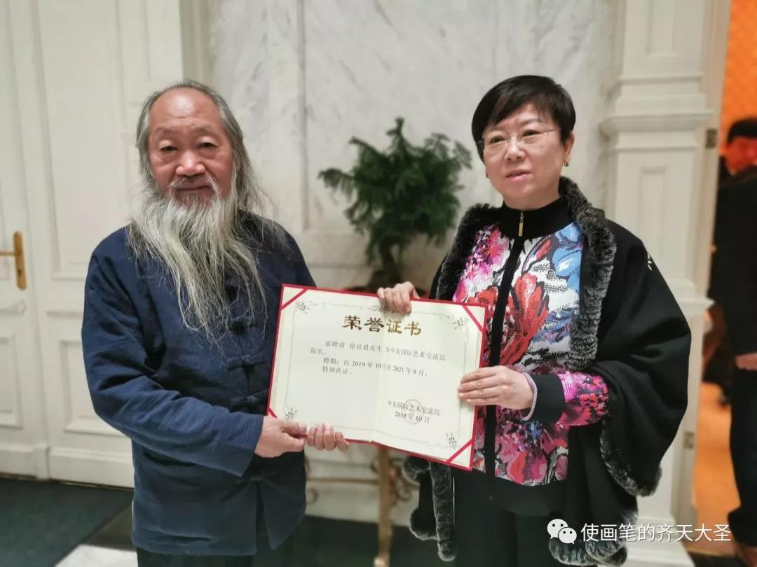 徐培晨教授受聘中国人民对外友好协会艺术交流院院长
